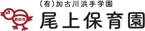 兵庫県加古川市の保育園 尾上保育園 ロゴ